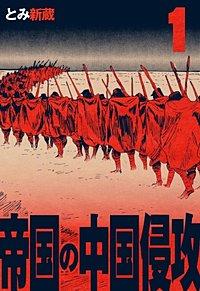 帝国の中国侵攻