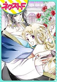 【単話売】蛇神さまと贄の花姫