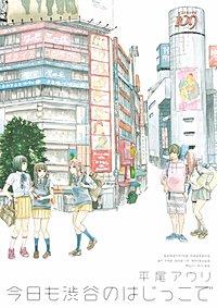 今日も渋谷のはじっこで