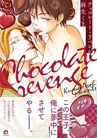 チョコレート・リベンジ【電子限定かきおろし漫画付】