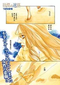 ブラック主婦SP(スペシャル)vol.8~砂漠の迷路~