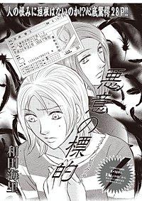 ブラック主婦SP(スペシャル)vol.8~悪意の標的~