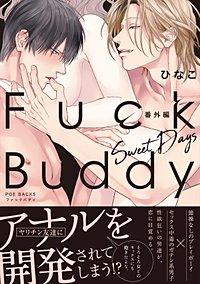 Fuck Buddy 番外編 Sweet Days