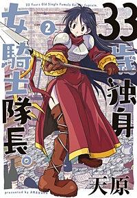33歳独身女騎士隊長。 合冊版