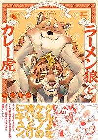 ラーメン狼とカレー虎
