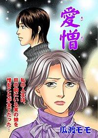 ブラック家庭SP(スペシャル) vol.3~愛憎~
