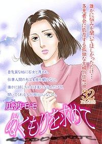 ブラック主婦SP(スペシャル)vol.6~ぬくもりを求めて~