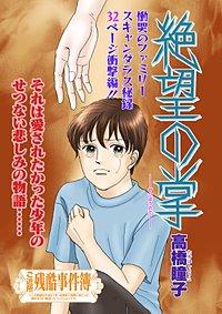 女のブラック事件簿 vol.3~絶望の掌~