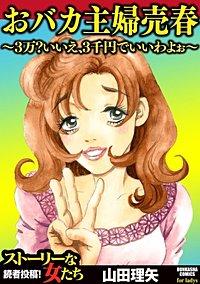 おバカ主婦売春~3万?いいえ、3千円でいいわよぉ~