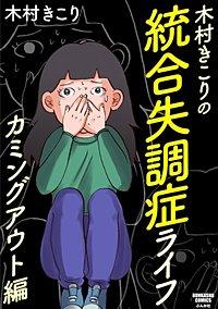 木村きこりの統合失調症ライフ~カミングアウト編~