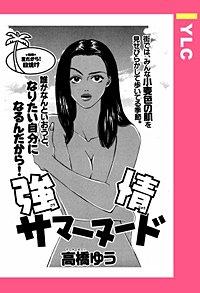 強情サマーヌード 【単話売】