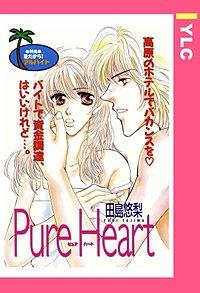 Pure Heart 【単話売】