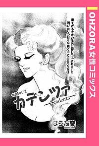 カデンツァ―cadenza― 【単話売】
