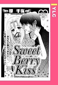 Sweet Berry Kiss 【単話売】