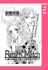 Return・Match 【単話売】