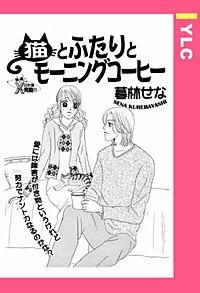 猫とふたりとモーニングコーヒー 【単話売】