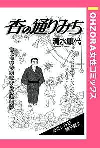 杏の通りみち 【単話売】