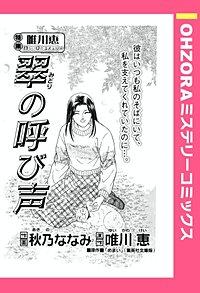 翠の呼び声 【単話売】