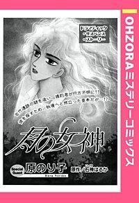 月の女神 【単話売】