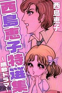 西島恵子特選集~感動ドラマ~