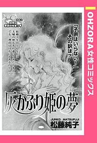 灰かぶり姫の夢 【単話売】
