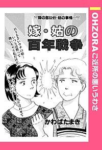 嫁・姑の百年戦争 【単話売】
