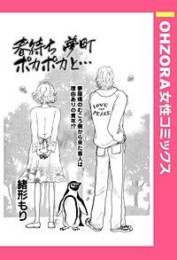 春待ち 夢町 ポカポカと… 【単話売】