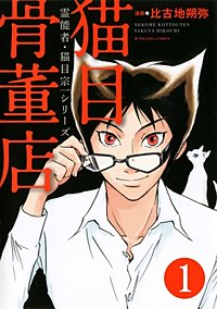 霊能者・猫目宗一(分冊版)
