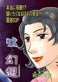 本当にあった主婦の黒い話vol.6~嘘と幻想~