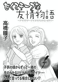 本当にあった主婦の黒い話vol.6~甘くてチープな友情物語~