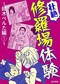 【壮絶】修羅場体験~鈴木ぺんた編~