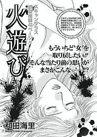 増刊 本当にあった主婦の禁断体験~火遊び~