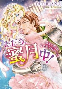 ただ今、蜜月中!騎士と姫君の年の差マリアージュ 【電子限定特典ペーパー付き】