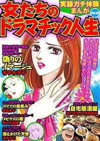 実録ガチ体験まんが 女たちのドラマチック人生Vol.16