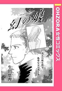 幻の娘 【単話売】