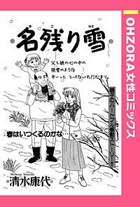 名残り雪 【単話売】