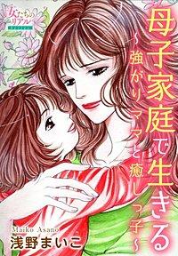 母子家庭で生きる~強がりママと癒しっ子~