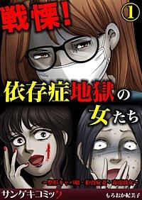 戦慄!依存症地獄の女たち~整形キャバ嬢・拒食症妻・毒電波女~