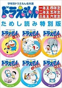 学年別ドラえもん名作選一年生~六年生 ためし読み特別版