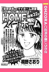 HOMEスイートホーム 【単話売】