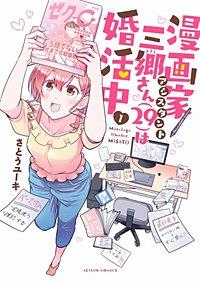 漫画家アシスタント三郷さん(29)は婚活中