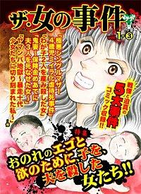 ザ・女の事件Vol.1-(3)~特集/おのれのエゴと欲のために、子を、夫を殺した女たち!!