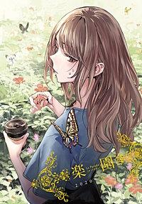 楽園 Le Paradis 増刊