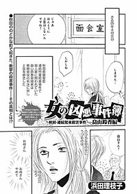 女のブラック事件簿 vol.4~女の凶悪事件簿 畠山鈴香編~
