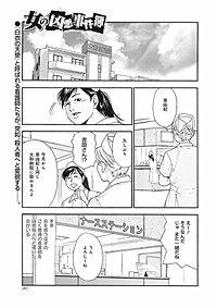 女のブラック事件簿 vol.4~女の凶悪事件簿 吉田純子編~