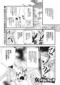 女のブラック事件簿 vol.4~女の凶悪事件簿 江藤幸子編~