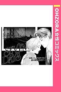 SEVEN DAYS 【単話売】