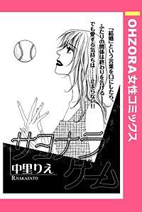 サヨナラゲーム 【単話売】
