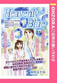 Heavenly Blue 【単話売】