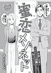 蜜恋メゾネット(単話版)